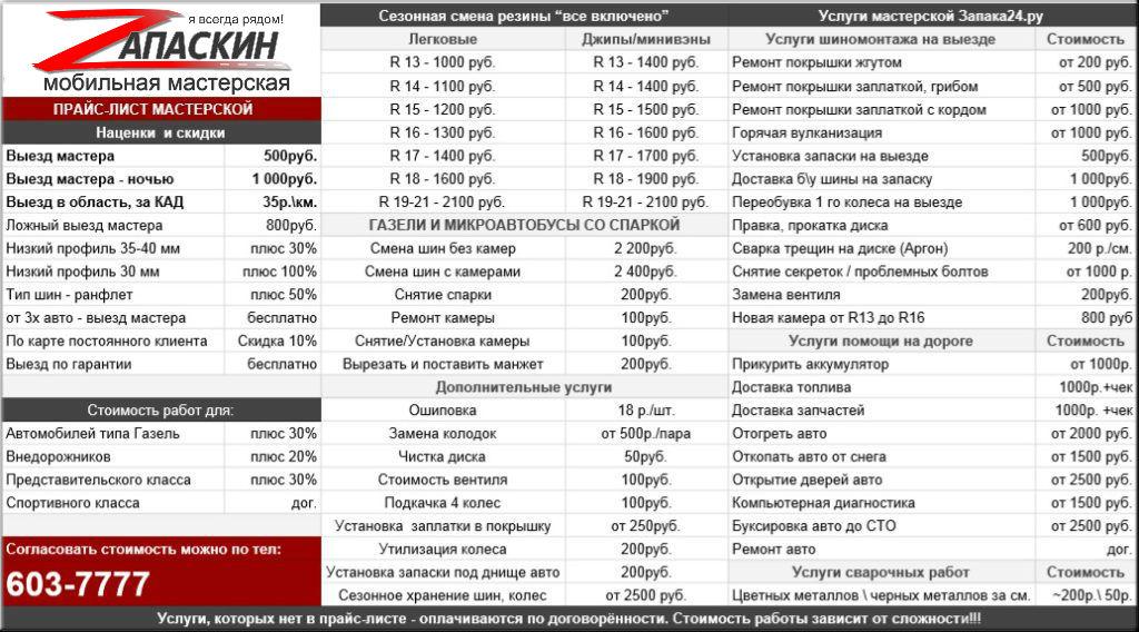 Выездной шиномонтаж Запаскин